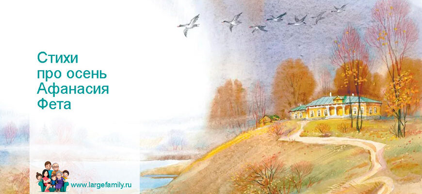Стихи про осень Афанасия Фета