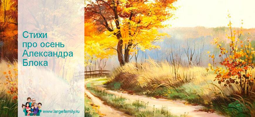 Стихи про осень Александра Блока