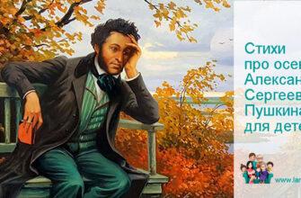 Стихи про осень Александра Пушкина для детей