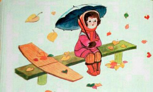 Стихи про осень Агнии Барто