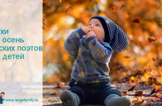 Стихи про осень русских поэтов для детей