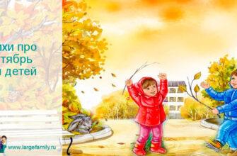 Стихи про сентябрь для детей