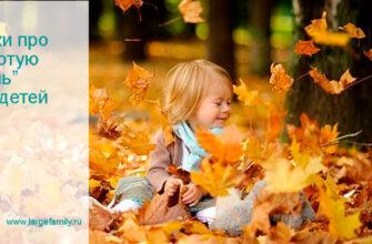 Стихи про золотую осень для детей