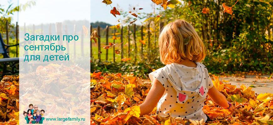 Загадки про сентябрь для детей дошкольного возраста