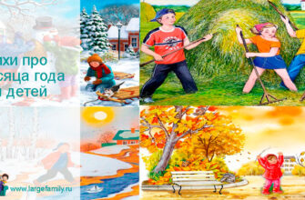 Стихи про месяца года для детей